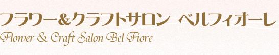 フラワー&クラフトサロン ベルフィオーレ